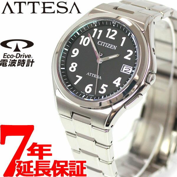 シチズン アテッサ エコドライブ 電波時計 メンズ CITIZEN ATTESA ATD53-2846 [正規品][送料無料][7年延長正規保証][ラッピング無料][サイズ調整無料]