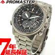 シチズン プロマスター CITIZEN PROMASTER エコドライブ ソーラー 電波時計 メンズ 腕時計 ダイレクトフライト ディスク式 SKYシリーズ BY0080-57E