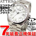 シチズン アテッサ CITIZEN ATTESA エコ・ドライブ Eco-Drive 電波時計 メンズ 腕時計 ダイレクトフライト CB0120-55A【正規品...