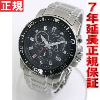 Citizen ProMaster eco-drive radio watch chronograph RAND PMP56-3051 CITIZEN PROMASTER LAND