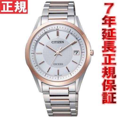 シチズン エクシード CITIZEN EXCEED エコドライブ ソーラー 電波時計 腕時計 メンズ AS7094-50A [正規品][送料無料][7年延長正規保証][ラッピング無料][サイズ調整無料]