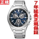 シチズン アテッサ CITIZEN ATTESA エコドライブ ソーラー 腕時計 メンズ メタルフェイス クロノグラフ BL5530-57L