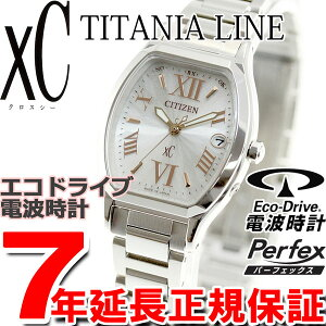 シチズンクロスシーCITIZENxCエコドライブソーラー電波時計腕時計レディースティタニアライン北川景子ES8150-56A