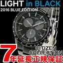 シチズン CITIZEN コレクション 限定モデル エコドライブ ソーラー 腕時計 メンズ LIGHT in BLACK クロノグラフ BL5495-56L【2016 新作】【あす楽対応】【即納可】