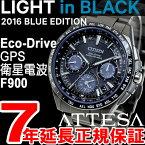シチズン アテッサ CITIZEN ATTESA エコドライブ GPS衛星電波時計 F900 サテライト ウエーブ 限定モデル LIGHT in BLACK 腕...