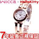 シチズン ウィッカ CITIZEN wicca × HelloKitty ハローキティ コラボレーション 限定モデル ソーラーテック 腕時計 レディース KH9...