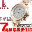 セイコー ルキア SEIKO LUKIA 電波 ソーラー 電波時計 腕時計 レディース 綾瀬はるかイメージキャラクター SSQV016【あす楽対応】【即納可】【正規品】