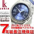 セイコー ルキア SEIKO LUKIA ペアウォッチ 限定モデル 電波 ソーラー 電波時計 腕時計 メンズ 綾瀬はるか SSVH005