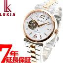 セイコー ルキア SEIKO LUKIA 腕時計 レディース 自動巻き メカニカル 綾瀬はるかイメージキャラクター SSVM010【あす楽対応】【即納可】