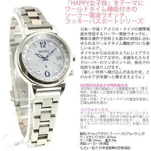 セイコールキアSEIKOLUKIA電波ソーラー電波時計腕時計レディース綾瀬はるかイメージキャラクターSSVV001