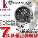 セイコー ルキア SEIKO LUKIA 電波 ソーラー 電波時計 腕時計 レディース ラッキーパスポート SSVV019 正規品 送料無料! サイズ調整無料! ラッピング無料! あす楽対応