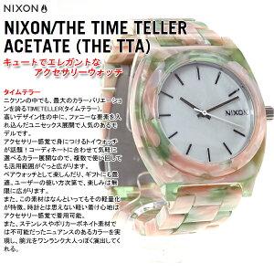 ニクソンNIXONタイムテラーアセテートTIMETELLERACETATE腕時計レディースミントジュレNA3271539-00