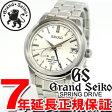 グランドセイコー GRAND SEIKO 腕時計 メンズ スプリングドライブ GMT SBGE025【グランドセイコー スプリングドライブ GMT】【正規品】【送料無料】【GRAND SEIKO グランドセイコー SBGE025】