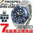 セイコー プロスペックス SEIKO PROSPEX ダイバースキューバ ソーラー 腕時計 メンズ/レディース ダイバーズウォッチ SBDN017【2016 新作】