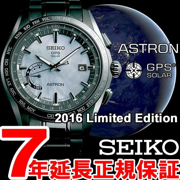 SBXB091 セイコー アストロン 2016 限定モデル GPSソーラー 腕時計 SEIKO ASTRON [正規品][送料無料][7年延長正規保証][ショッピングクレジット36回払いまで金利0%][ラッピング無料][サイズ調整無料] 対応