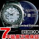 【ポイント最大34倍!12/3 19時〜22時59分まで】SBXB091 セイコー アストロン 2016 限定モデル GPSソーラー 腕時計 SEIKO ASTRON【あす楽対応】【即納可】