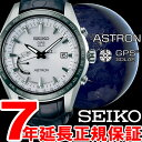 セイコー アストロン SEIKO ASTRON GPSソーラーウォッチ ソーラーGPS衛星電波時計 腕時計 メンズ ワールドタイム SBXB093【2016 新作】【あす楽対応】【即納可】