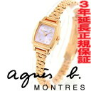 アニエスベー 腕時計 レディース ミニサイズウオッチ agne's b. FBSP987【アニエスベー 2011 新作】【正規品】【送料無料】
