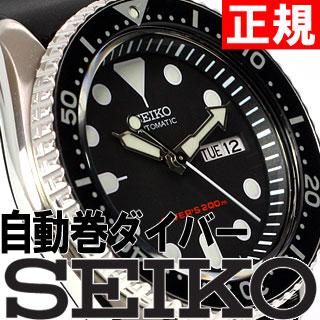 セイコー SEIKO 逆輸入 ダイバー SEIKO 腕時計 SKX007K 200M 防水 自動巻】 [正規品][送料無料][ラッピング無料]