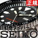セイコー SEIKO 逆輸入 ダイバー 海外モデル 日本未発売 ダイバーズ 送料無料! あす楽対応