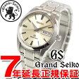 グランドセイコー 腕時計 クオーツ メンズ GRAND SEIKO SBGT035【グランドセイコー クォーツ】【正規品】【送料無料】【GRAND SEIKO グランドセイコー SBGT035】