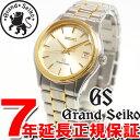 グランドセイコー GRAND SEIKO 腕時計 メンズ クォーツ SBGX002