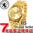 【送料無料】グランドセイコー 腕時計 GRAND SEIKO クォーツ SBGX018