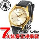 グランドセイコー クォーツ GRAND SEIKO SBGX038 腕時計 メンズ 正規品 送料無料!