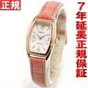 セイコー エクセリーヌ SEIKO EXCELINE ソーラー 腕時計 レディース SWCQ044【あす楽対応】【即納可】