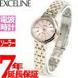 セイコー エクセリーヌ SEIKO EXCELINE 電波 ソーラー 電波時計 腕時計 レディース SWCW018