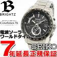 セイコー ブライツ SEIKO BRIGHTZ 電波 ソーラー 電波時計 腕時計 メンズ SAGA159【セイコー ブライツ】【正規品】【送料無料】【セイコー ブライツ SAGA159】