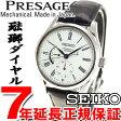 セイコー プレザージュ SEIKO PRESAGE 腕時計 メンズ 自動巻き メカニカル プレステージモデル ほうろうダイヤル SARW011【あす楽対応】【即納可】