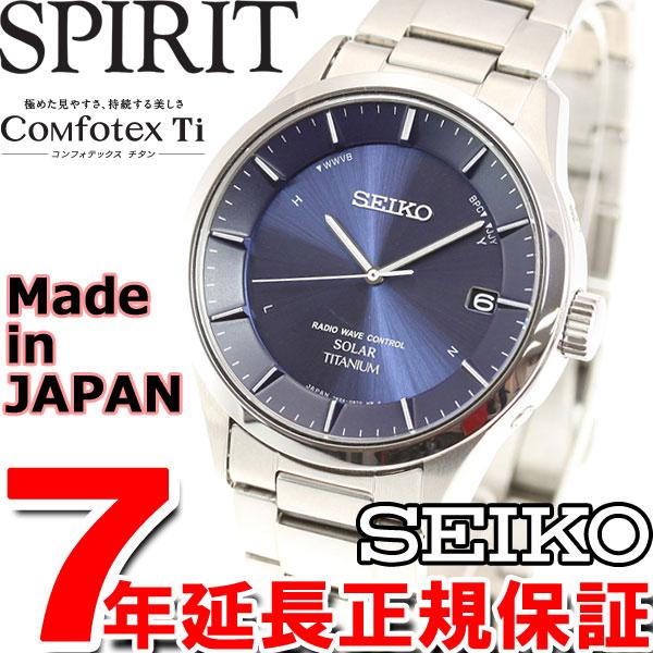 セイコー スピリット スマート SEIKO SPIRIT SMART 電波 ソーラー 電波時計 腕時計 メンズ コンフォテックス チタン SBTM209【あす楽対応】【即納可】