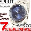 セイコー スピリット スマート SEIKO SPIRIT SMART 電波 ソーラー 電波時計 腕時 ...