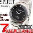 セイコー スピリット スマート SEIKO SPIRIT SMART 電波 ソーラー 電波時計 腕時計 メンズ コンフォテックス チタン SBTM211【あす楽対応】【即納可】【正規品】【7年延長正規保証】