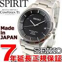 セイコー スピリット スマート SEIKO SPIRIT SMART 電波 ソーラー 電波時計 腕時計 メンズ コンフォテックス チタン SBTM211【あす楽対応】【即納可】