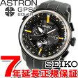 SBXA035 セイコー アストロン SEIKO ASTRON ソーラーGPS衛星電波時計 腕時計 メンズ SBXA035【アストロン セイコー】【正規品】【送料無料】【セイコー アストロン SBXA035】