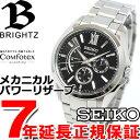 セイコー ブライツ SEIKO BRIGHTZ 腕時計 メンズ 自動巻き メカニカル SDGC023【あす楽対応】【即納可】