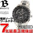 セイコー ブライツ SEIKO BRIGHTZ 電波 ソーラー 電波時計 腕時計 メンズ SAGA173【正規品】【送料無料】【セイコー ブライツ SAGA173】