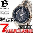 セイコー ブライツ SEIKO BRIGHTZ 電波 ソーラー 電波時計 腕時計 メンズ SAGA174【正規品】【送料無料】【楽ギフ_包装】【セイコー ブライツ SAGA174】【楽天BOX受取対象商品】