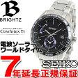 セイコー ブライツ SEIKO BRIGHTZ 電波 ソーラー 電波時計 腕時計 メンズ SAGA179【あす楽対応】【即納可】