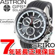 SBXB015 セイコー アストロン SEIKO ASTRON ソーラーGPS衛星電波時計 腕時計 メンズ クロノグラフ SBXB015【アストロン セイコー】【あす楽対応】【即納可】【正規品】【送料無料】