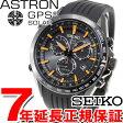 SBXB017 セイコー アストロン SEIKO ASTRON ソーラーGPS衛星電波時計 腕時計 メンズ クロノグラフ SBXB017【あす楽対応】【即納可】【正規品】【7年延長正規保証】