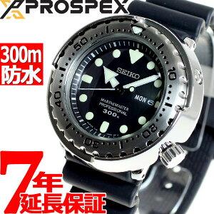 セイコープロスペックスSEIKOPROSPEXマリーンマスタープロフェッショナル腕時計メンズダイバーズウォッチSBBN033
