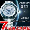 SBXB039 セイコー アストロン SEIKO ASTRON 2015限定モデル GPSソーラーウォッチ ソーラーGPS衛星電波時計 腕時計 メンズ SBXB039【あす楽対応】【即納可】