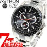 SBXB041 セイコー アストロン SEIKO ASTRON GPSソーラーウォッチ ソーラーGPS衛星電波時計 腕時計 メンズ SBXB041【あす楽対応】【即納可】