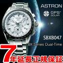 SBXB047 セイコー アストロン SEIKO ASTRON GPSソーラーウォッチ ソーラーGPS衛星電波時計 腕時計 メンズ SBXB047【あす楽対応】【即納可】