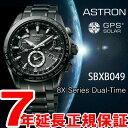SBXB049 セイコー アストロン SEIKO ASTRON GPSソーラーウォッチ ソーラーGPS衛星電波時計 腕時計 メンズ SBXB049【あす楽対応】【即納可】