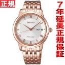 セイコー プレザージュ SEIKO PRESAGE 腕時計 レディース 自動巻き メカニカル ベーシックライン SRRY016