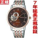 セイコー プレザージュ SEIKO PRESAGE 腕時計 メンズ 自動巻き メカニカル ベーシックライン SARY066